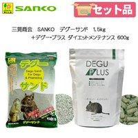 三晃商会 SANKO デグーサンド 1.5kg+デグープラス ダイエットメンテナンス 600g