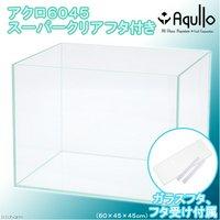 スーパークリア アクロ60S45(60×45×45cm)フタ付き オールガラス 6045水槽 Aqullo