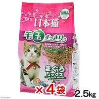 イースター 日本猫 毛玉すっきり まぐろミックス 2.5kg 4袋入り