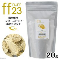 aquarium fish food series 「ff num23」 海水魚用 フリーズドライ あさりミンチ 20g