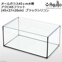 45cm水槽(単体)ブラックシリコン アクロ45Nフラット(45×27×20cm)オールガラス水槽 Aqullo