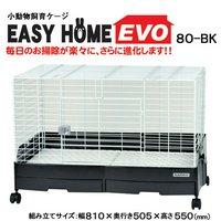 三晃商会 SANKO イージーホーム・エボ80 BK(ブラック)(81×50.5×55cm)
