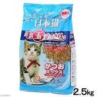 イースター 日本猫 毛玉すっきり かつおミックス 2.5kg 国産