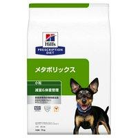 ヒルズ プリスクリプションダイエット〈犬用〉 メタボリックス 小粒 3kg 特別療法食 ドライフード