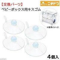 日本動物薬品 ニチドウ ベビーボックス アクアボックス ハッチャー用 キスゴム 4個入り