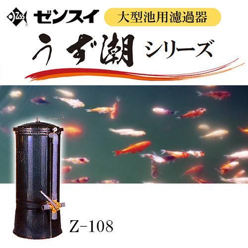 メーカー直送 ゼンスイ ウォータークリーナー うず潮 Z−108 同梱不可・別途送料