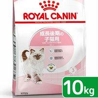 ロイヤルカナン 子ねこ キトン 成長後期の子猫用 生後12ヵ月齢まで 10kg ジップ無し(キャットフード ドライ)  POM_D