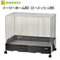 三晃商会 SANKO イージーホーム80 ローメッシュ BK