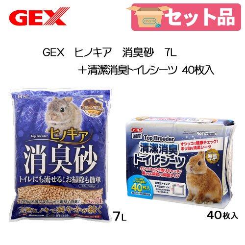 商品 GEX ヒノキア 消臭砂 7L+清潔消臭トイレシーツ 40枚 お一人様5点限り