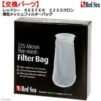 レッドシー REEFER 225ミクロン 薄型メッシュフィルターバッグ