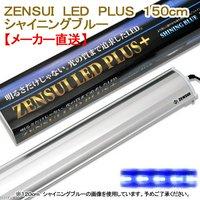 ZENSUI LED PLUS 150cm シャイニングブルー 水槽用照明 ライト