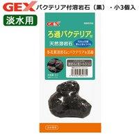 GEX バクテリア付溶岩石(黒)小3個入