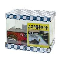 アクアシステム ASP基本セット ニューアール400