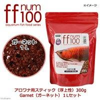 ff num100アロワナ用スティック(浮上性)300g+No.84 Garnet(ガーネット)1Lセット