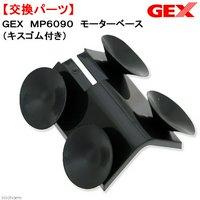 GEX MP6090 モーターベース(キスゴム付き) 交換パーツ ジェックス
