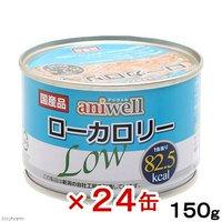 アニウェル ローカロリー 150g 24缶 正規品