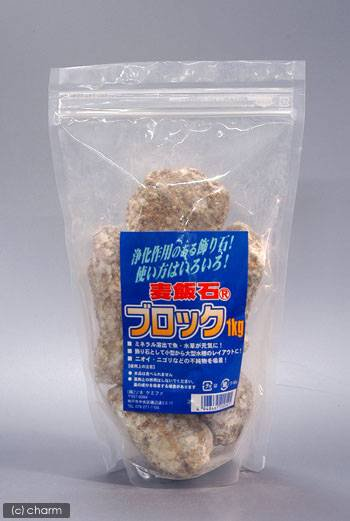 ソネケミファ 麦飯石ブロック 1kg