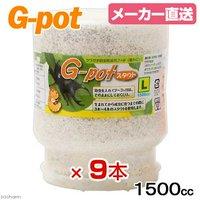 菌糸ビン G-pot スタウト 1500cc 9本  別途送料