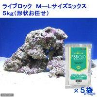 ライブロック M-Lサイズミックス(5kg)(形状お任せ)+PSBQ10 海水用 150ml