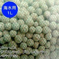 ろ材 海水用 エーハイム サブストラット プロ レギュラー 1リットル(バクテリア付き)