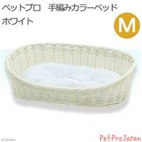 ペットプロ 手編みカラーベッド 水洗いOK M ホワイト 犬 猫 ベッド 水洗いOK