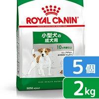 ロイヤルカナン ミニ アダルト 成犬用 2kg×5袋 ジップ付 3182550402170