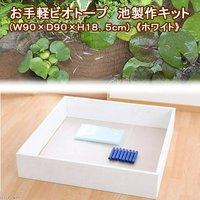 お手軽ビオトープ 池製作キット(W90×D90×H18.5cm) ホワイト
