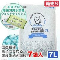国産猫砂 青色に変わる固まる紙の猫砂7L×7袋 + そのまま使える次亜塩素酸 人とペットにやさしい除菌消臭水500mLおまけ付 紙砂