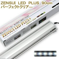 ZENSUI LED PLUS 90cm パーフェクトクリア- 水槽用照明 ライト 熱帯魚 水草 アクアリウム