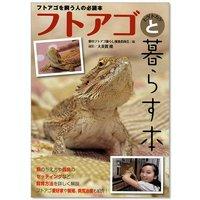 フトアゴヒゲトカゲと暮らす本