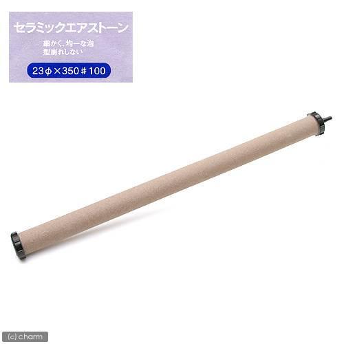 いぶきエアストーン セラミックエアストーン 直径23×350 #100 エアーストーン