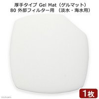 アウトレット品 厚手タイプ Gel Mat(ゲルマット)80 外部フィルター用 (淡水海水用) 1枚 訳あり