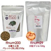 ニオイ汚れを抑えるff num600水棲カメ用ペレット(浮上性)250g+ffnum29大粒クリル100gセット
