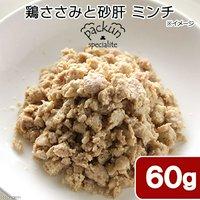 国産 鶏ささみと砂肝 ミンチ 60g 無添加無着色レトルト 犬猫用 Packun Specialite