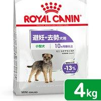 ロイヤルカナン 避妊去勢犬用 小型犬用 ミニ ステアライズド 生後10ヵ月齢以上 4kg ジップ付(ドッグフード ドライ)