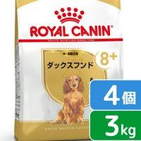 ロイヤルカナン ダックスフンド 中高齢犬用 3kg×4袋  ジップ付