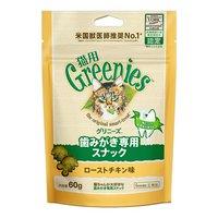 グリニーズ 猫 ローストチキン味 60g 歯みがき専用スナック おやつ 正規品