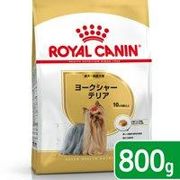 ロイヤルカナン ヨークシャーテリア 成犬高齢犬用 800g ジップ付
