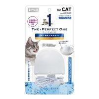 マルカン THEPERFECT ONE 水素サーバーどこでもファウンテン 猫用