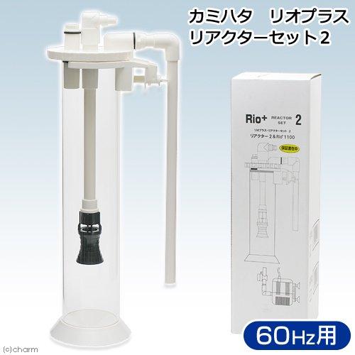 60Hz カミハタ リオプラス リアクターセット2 沖縄別途送料