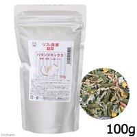 国産 リスの食事 副菜 バランスミックス 100g 小麦不使用 砂糖不使用 ヘルシーフード