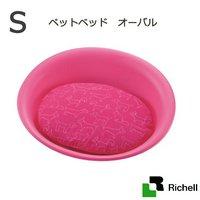 リッチェル ペットベッド オーバルS ピンク 犬 猫 ベッド