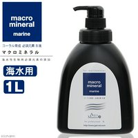 日本動物薬品 ニチドウ アクアマスターズ マクロミネラル 1L 海水用 サンゴ育成 必須元素 B液