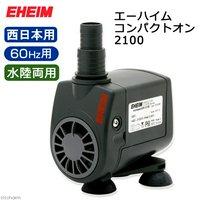 エーハイム コンパクトオン 2100 水陸両用ポンプ 60Hz 西日本用 1,400~2,100L/h
