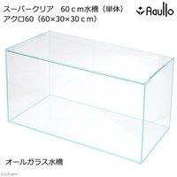 スーパークリア 60cm水槽(単体)アクロ60(60×30×30cm)オールガラス水槽 Aqullo