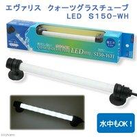エヴァリス クォーツグラスチューブ LED S150 アクアリウムライト