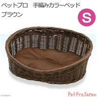 ペットプロ 手編みカラーベッド 水洗いOK S ブラウン 犬 猫 ベッド 水洗いOK