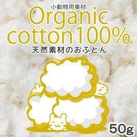 天然素材のおふとん オーガニックコットン100% 小動物用 50g ハムスター 床材
