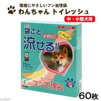 わんちゃん トイレッシュ 中小型犬用 60枚 ウンチ袋 マナー袋