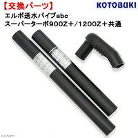 コトブキ工芸 kotobuki エルボ送水パイプabc スーパーターボ900Z+/1200Z+共通 交換パーツ